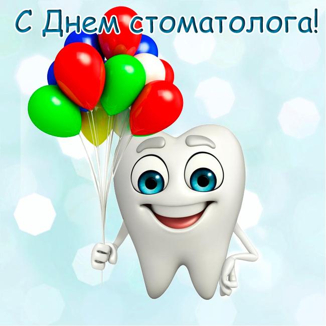 Новые картинки с Днем стоматолога скачать бесплатно