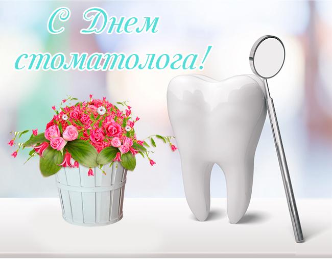 Картинки с Днем стоматолога скачать