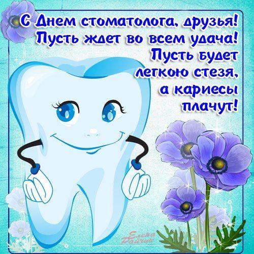 Картикни прикольные с Днем стоматолога