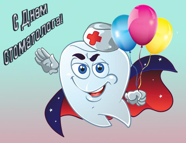 С Днем стоматолога картинки красивые и прикольные