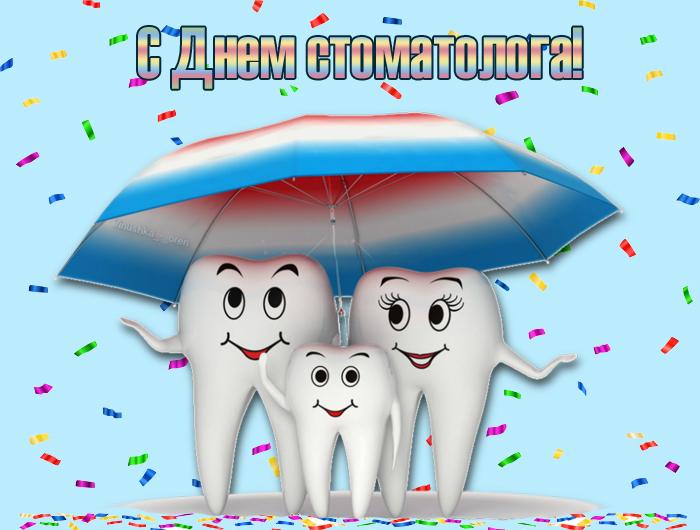 С Днем стоматолога - красивые открытки