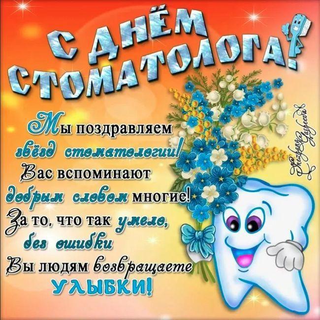 Картинки прикольные с Днем стоматолога скачать беспалтно