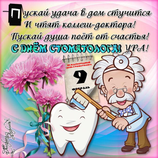 С Днем стоматолога - открытки и картинки с поздравлениями (43 штуки)