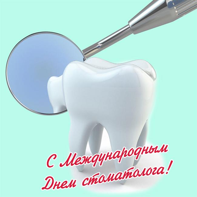 Красивые картинки с Международным Днем стоматолога