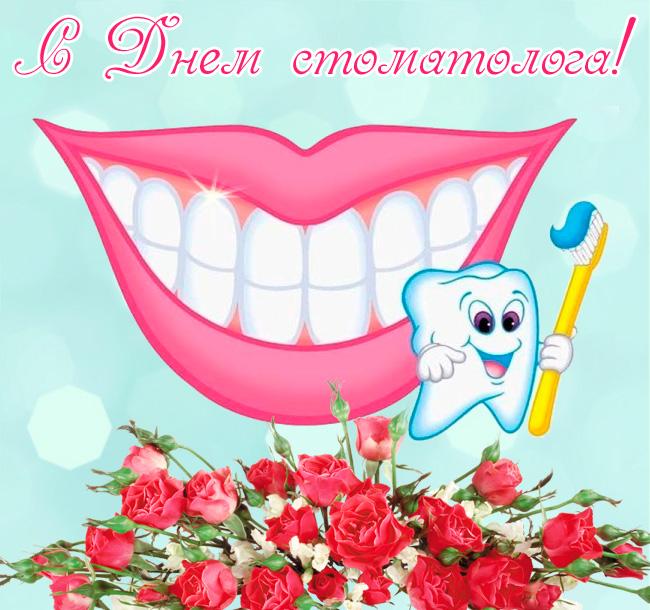 картинки и открытки с поздравлениями на день стоматолога
