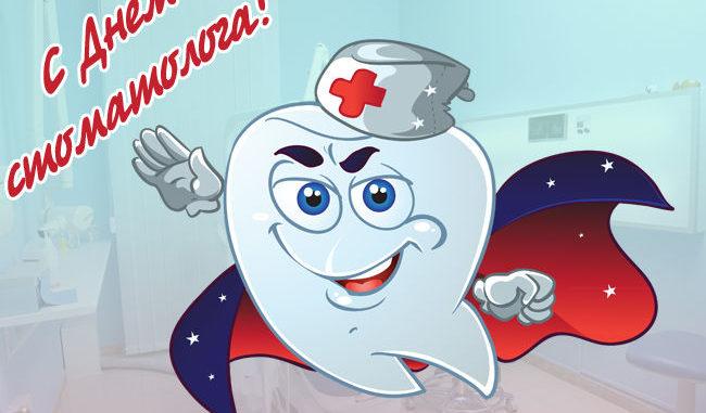 День стоматолога - красивые отркытки и прикольные картинки с поздравлениями