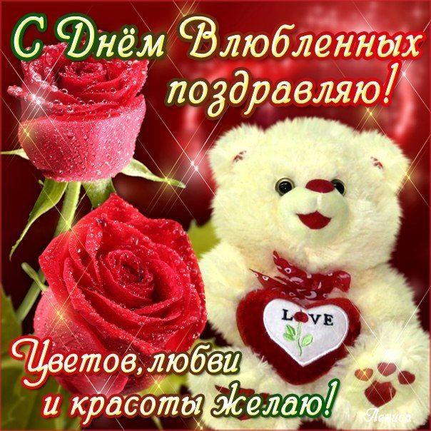 Поздравления с Днем святого валентина в картинках