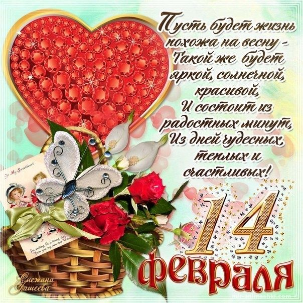 Красивые картинки с поздравлениями в День святого Валентина
