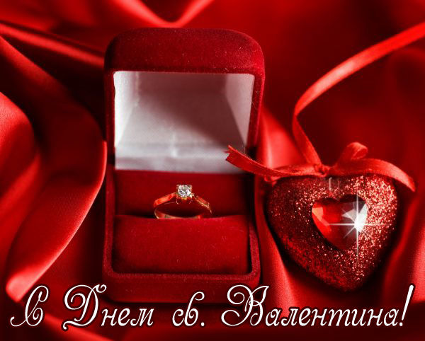 Картинки с Днем святого Валентина на английском