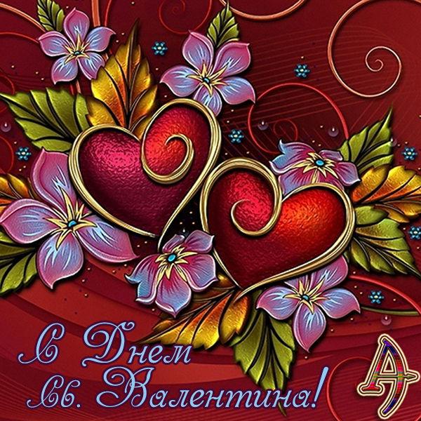 Самые красивые картинки с поздравлениями с Днем святого валентина