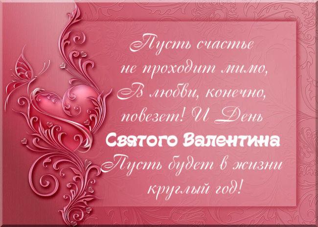 Открытка-поздравление с Днем святого Валентина