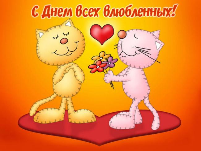 Прикольные открытки с Днем святого Валентина