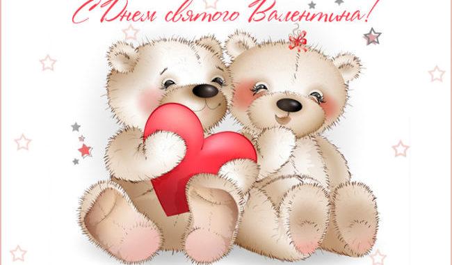 Красивые и прикольные картинки с поздравлениями на День свтого Валентина