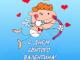 Прикольные поздравления с Днем святого Валентина в стихах