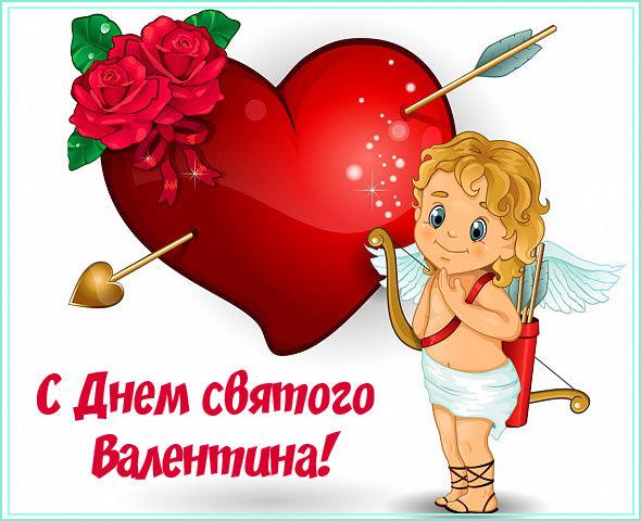 Открытки с Днем святого Валентина для мужчины