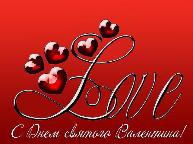 Красивые Картинки с Днем святого Валентина скачать