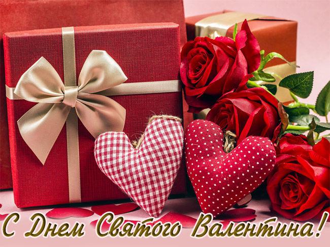 С Днем святого валентина - самые красивые открытки