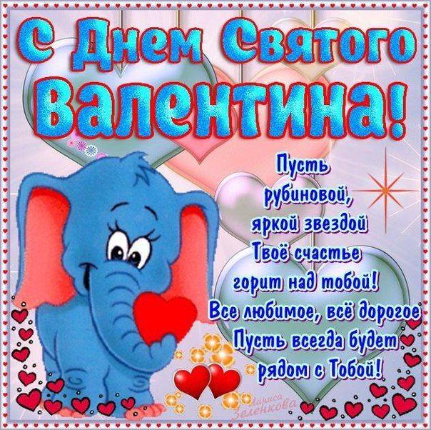 ПОздравления в Днеь святого Валентина - картинки красивые