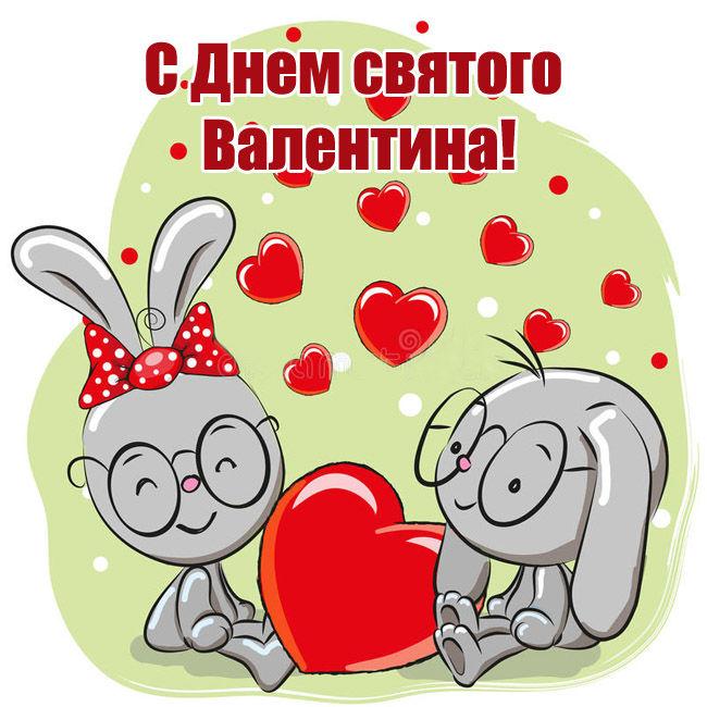 Красивые и прикольные открытки с Днем святого Валентина 14 февраля