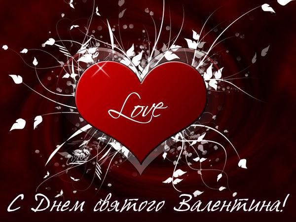 Открытки с Днем святого Валентина любимому мужчине