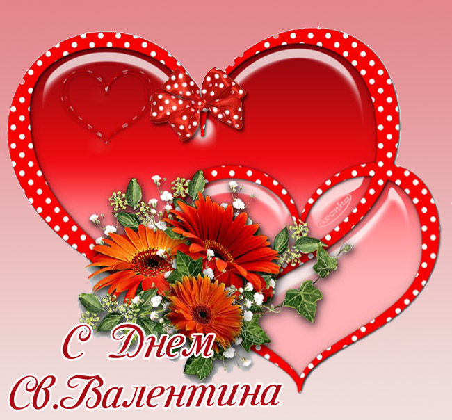 Открытки с Днем Святого Валентина прикольные скачать