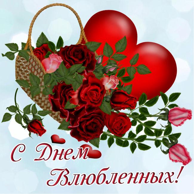 С Днем святого валентина открытки скачать