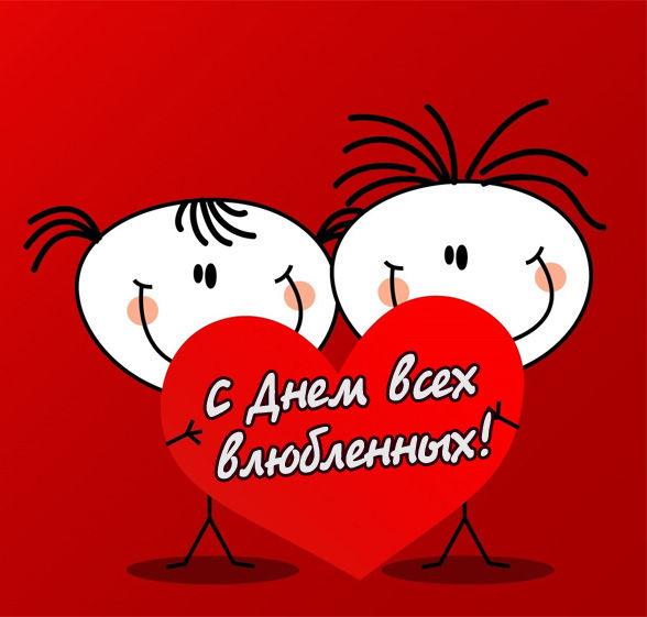 Прикольная картинка в День всех влюбленных