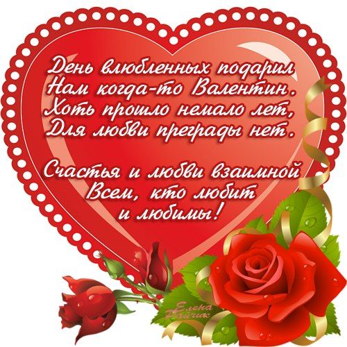 С Днем всех влюбленных — красивые и прикольные картинки