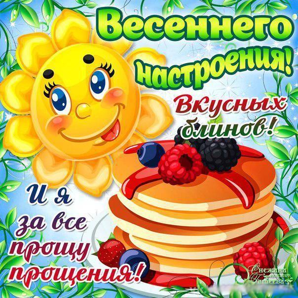 """Картинки """"С Масленицей и Прощенным воскресеньем"""" скачать"""