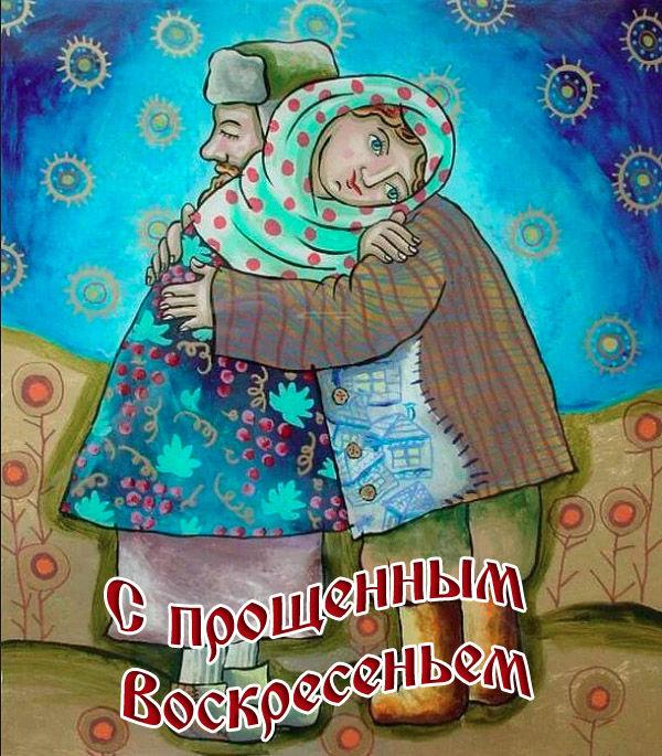 С Масленицей и Прощеным Воскресеньем - картинки с поздравлениями