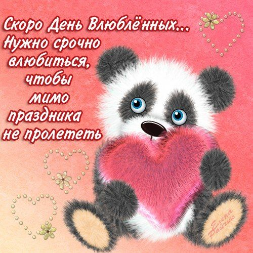 Прикольные и красивые картинки на День святого Валентина от Елены Райчик