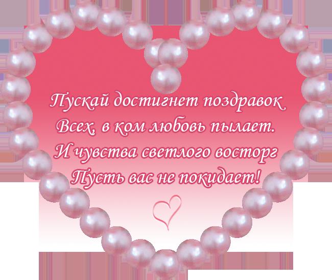 Открытки с Днем святого Валентина скачать бесплатно валентинки