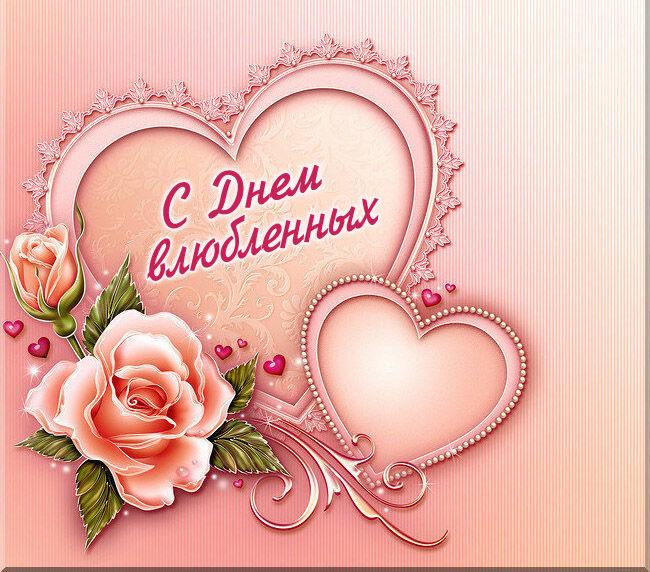 День Валентина - красивые открытки скачать