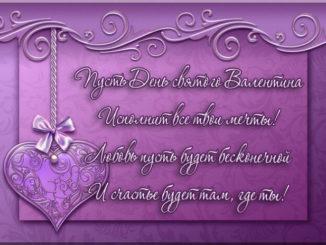 Лучшие открытки с Днем святого Валентина (красивые с поздравлениями