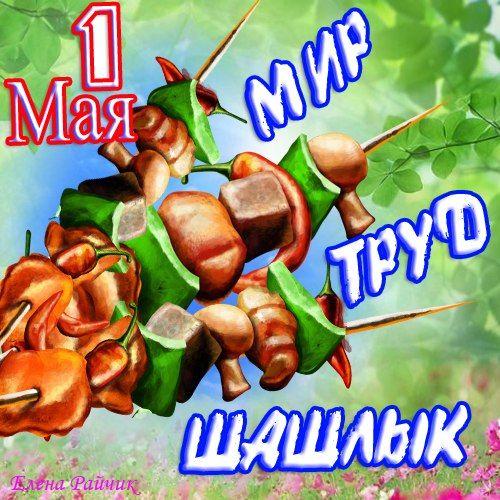 Картикни и открытки с 1 мая прикольные с поздравлениями