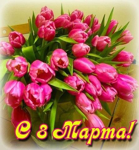 Самые красивые картинки поздравления на 8 марта бесплатно