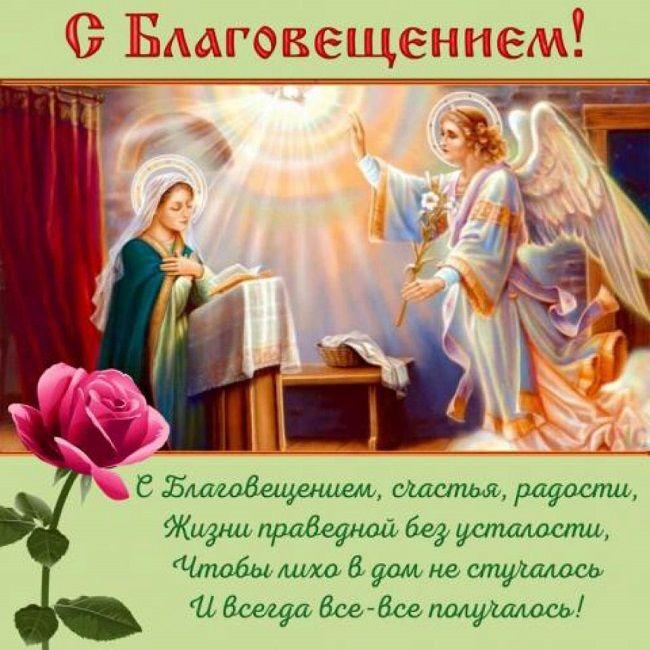 Красивые картинки с Благовещением