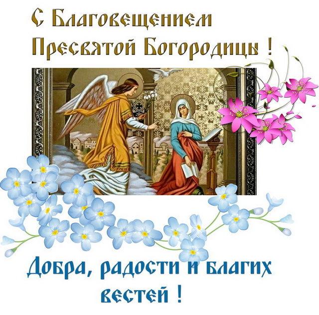 Богородица Благовещение