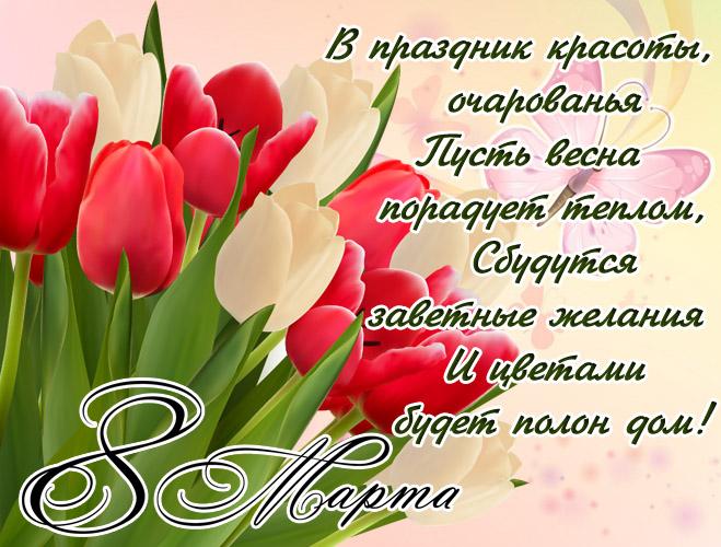 Картинки с поздравлениями на 8 марта