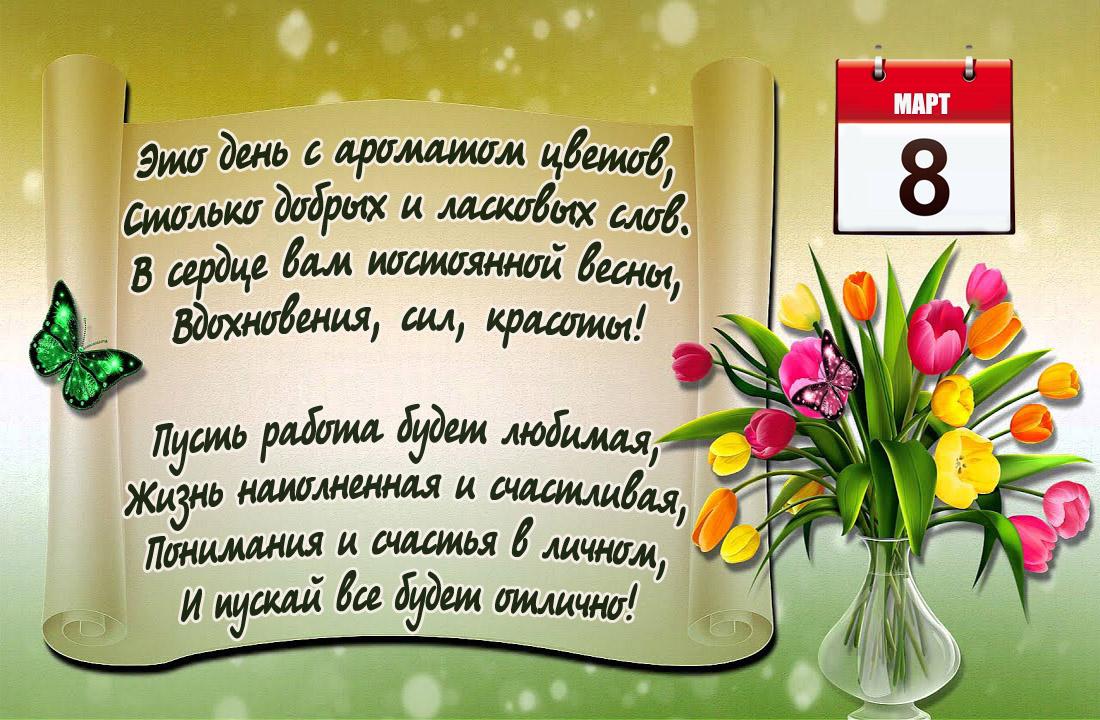 Открытки и картинки с 8 марта с поздравлением