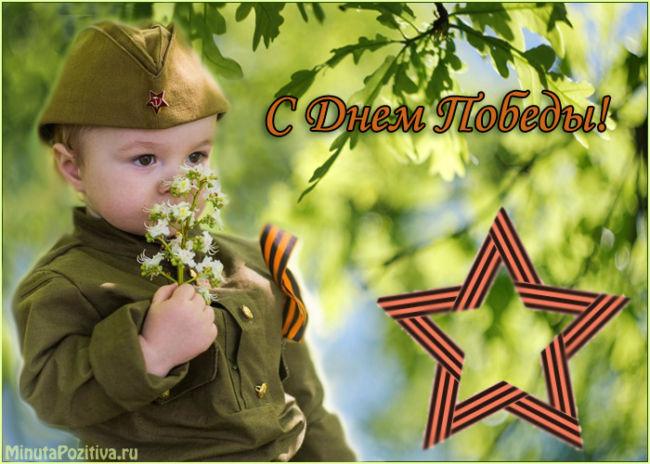 Поздравления в прозе с Днем Победы для друзей