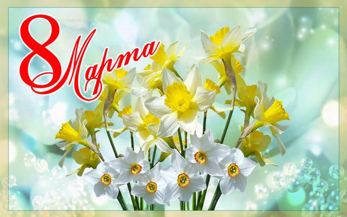 Картинки-поздравления с 8 Марта (красивые и прикольные)