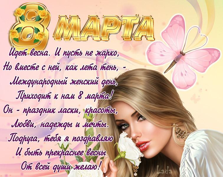 Красивая открытка - подруге с 8 Марта