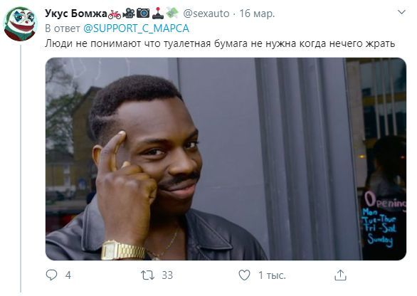 Шутки про короновирус из Твиттера