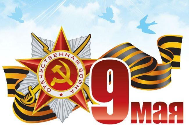 Официальные поздравления с Днем Победы в прозе