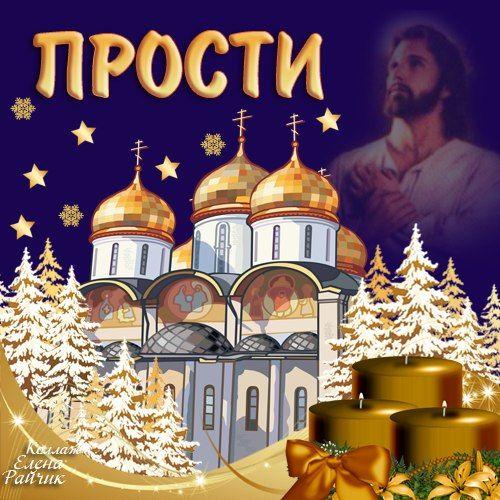 Прощенное Воскресенье - картинки и открытки с поздравлениями (60 штук)