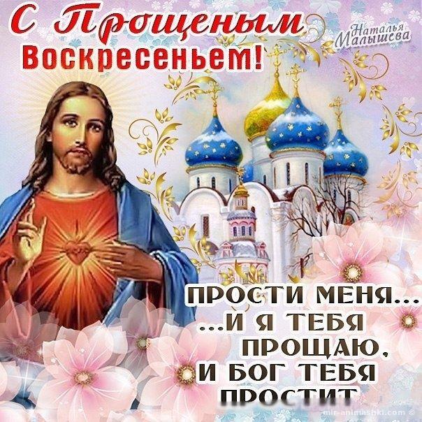 Православные картинки с Прощенным Воскресеньем бесплатно
