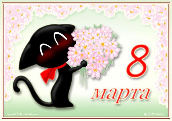 Прикольные открытки для любимой с 8 марта