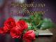Лучшие стихи-поздравления с 8 Марта (подруге, любимой, жене, маме)