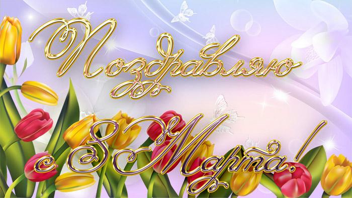 Картинки с поздравлениями к 8 марта бесплатно для женщин скачать